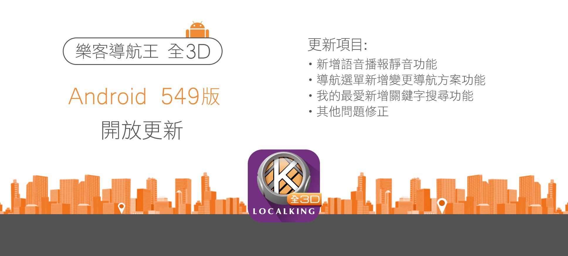 全3D Ver.549 更新