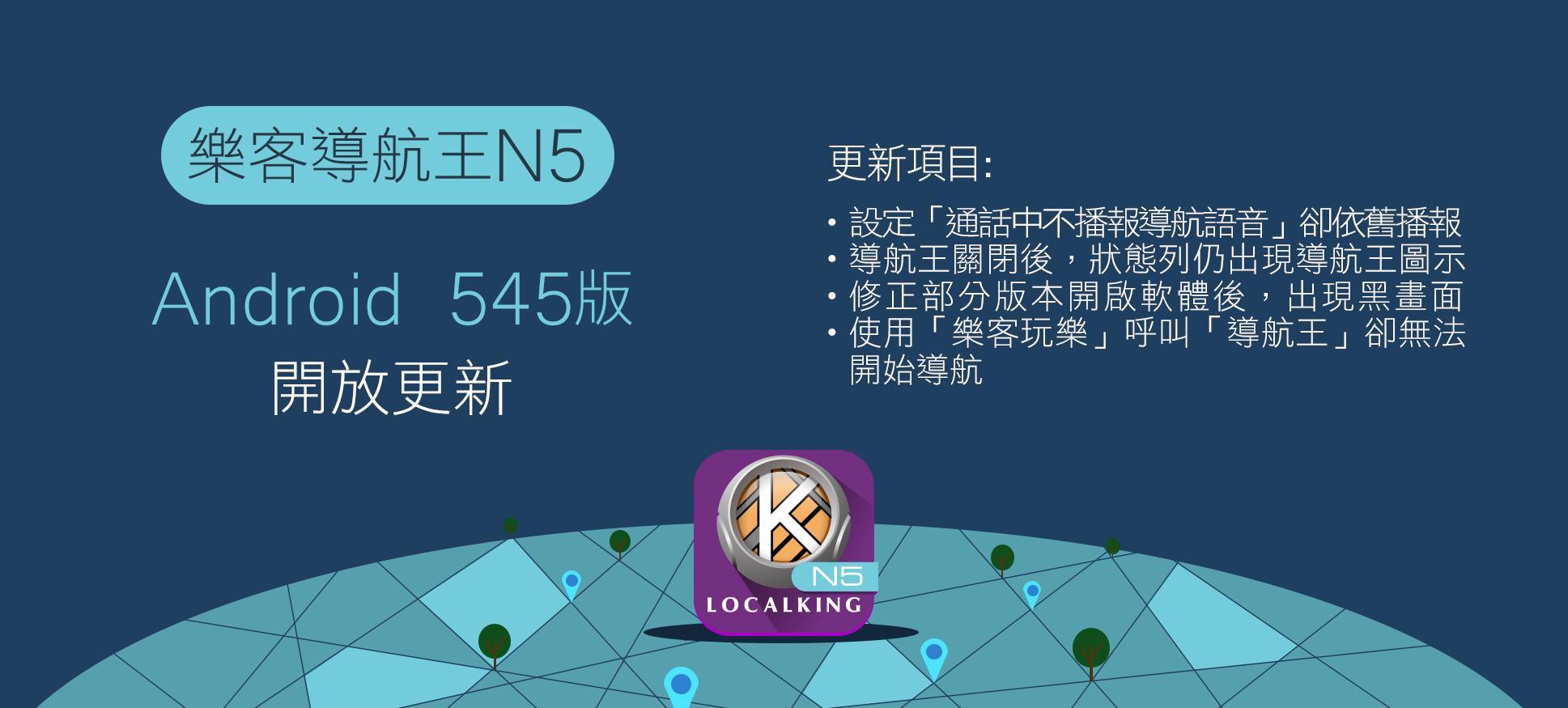 N5 Ver.545  更新
