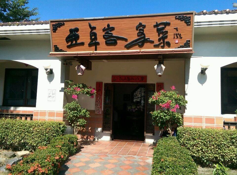 亞卓鄉土客家餐廳