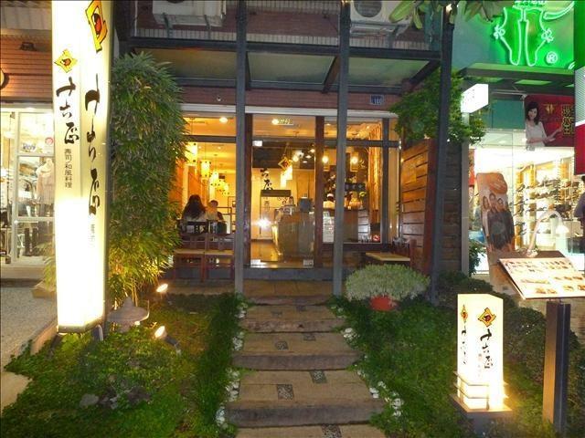 十六區壽司/和風料理