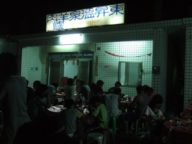 東昇羊肉爐
