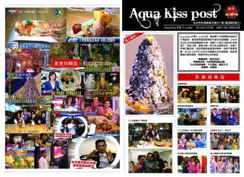 Aqua Kiss水吻2
