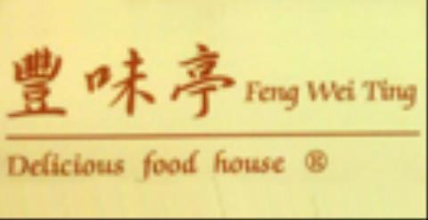 豐味亭異國素食料理