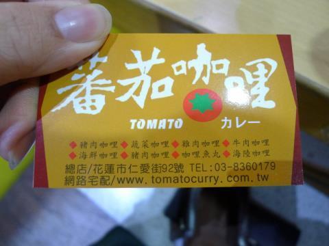 蕃茄咖哩屋