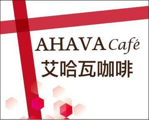 艾哈瓦咖啡