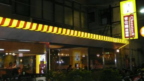 吉仕達義麵房
