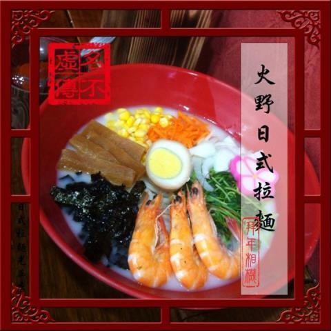 火野日式拉麵