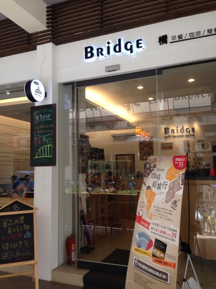 橋咖啡Bridge Cafe