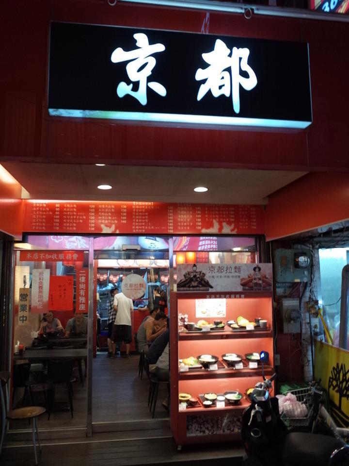 京都日式拉麵