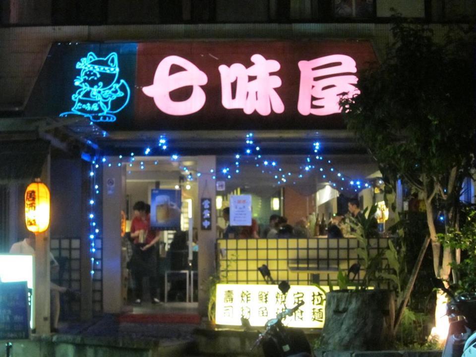 七味屋日本料理