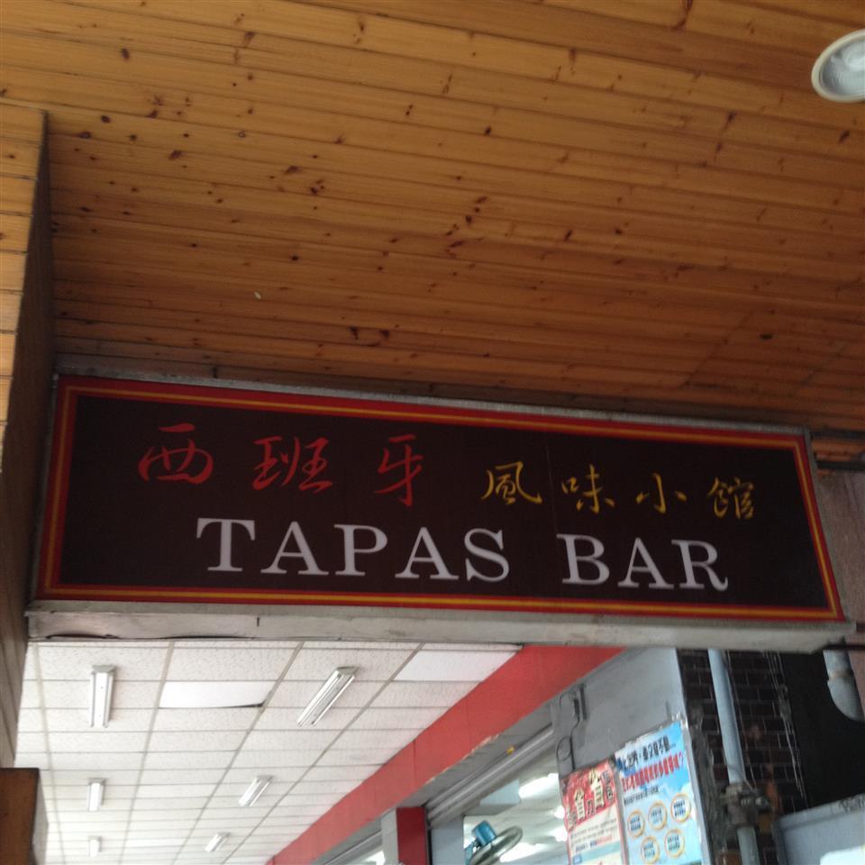 TAPAS BAR西班牙風味小館