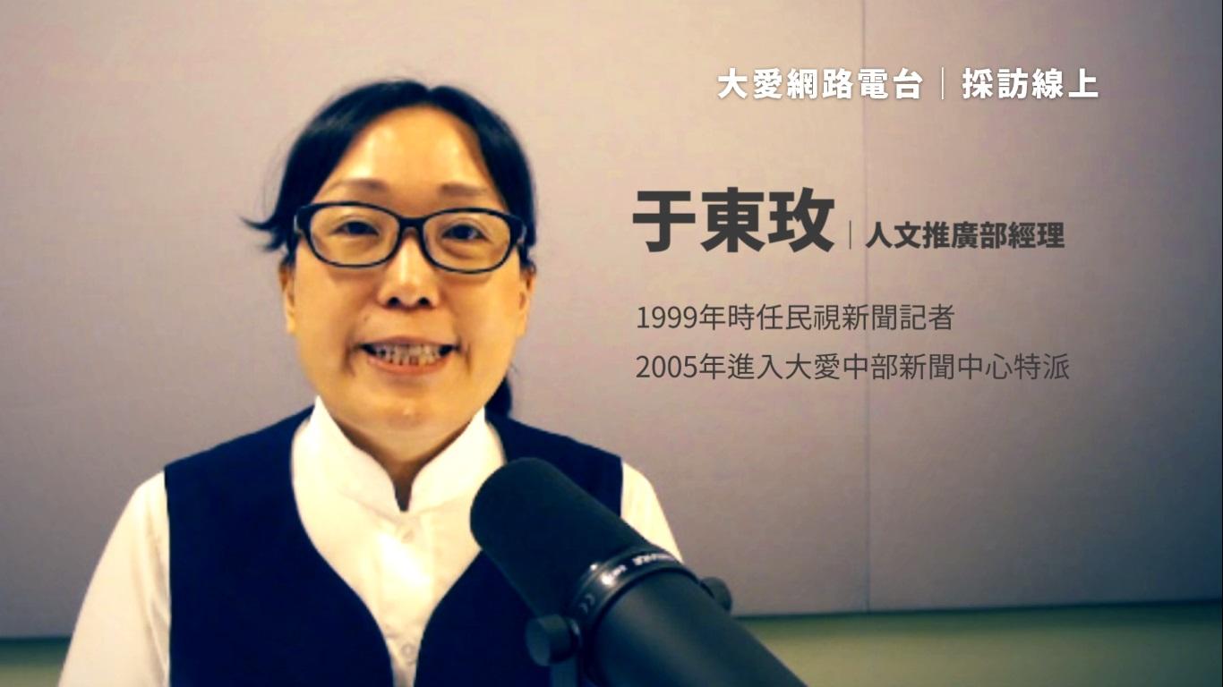 于東玫 / 新聞採訪記者 (1999年時任)