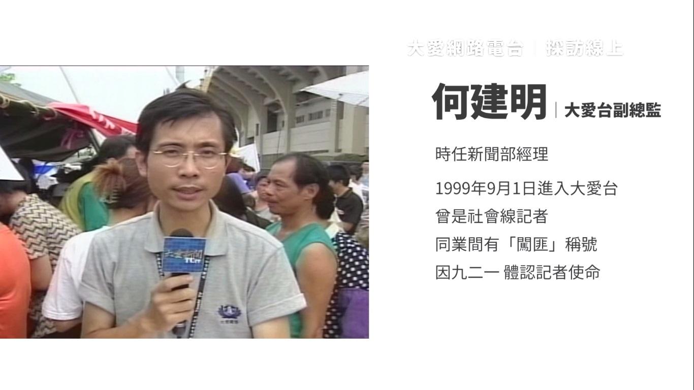何建明 / 新聞部經理 (1999年時任)