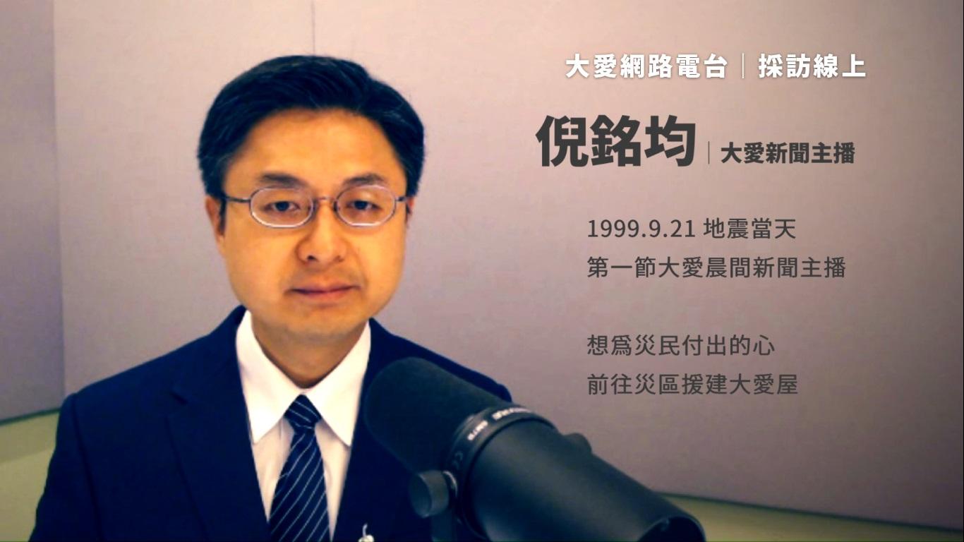倪銘均 / 新聞主播(1999年時任)