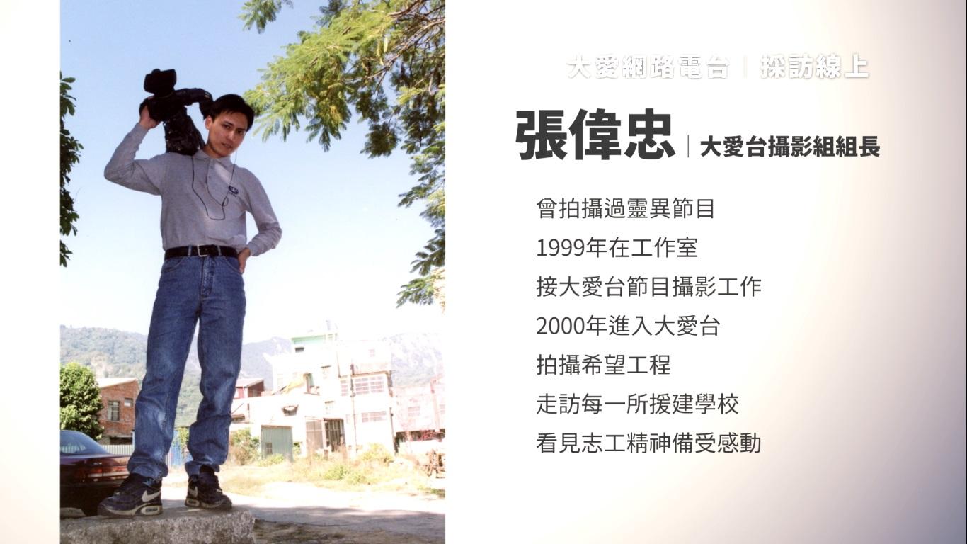 張偉忠 / 攝影師(1999年時任)