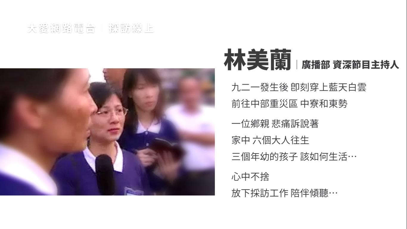 林美蘭 / 廣播主持人 (1999年時任)