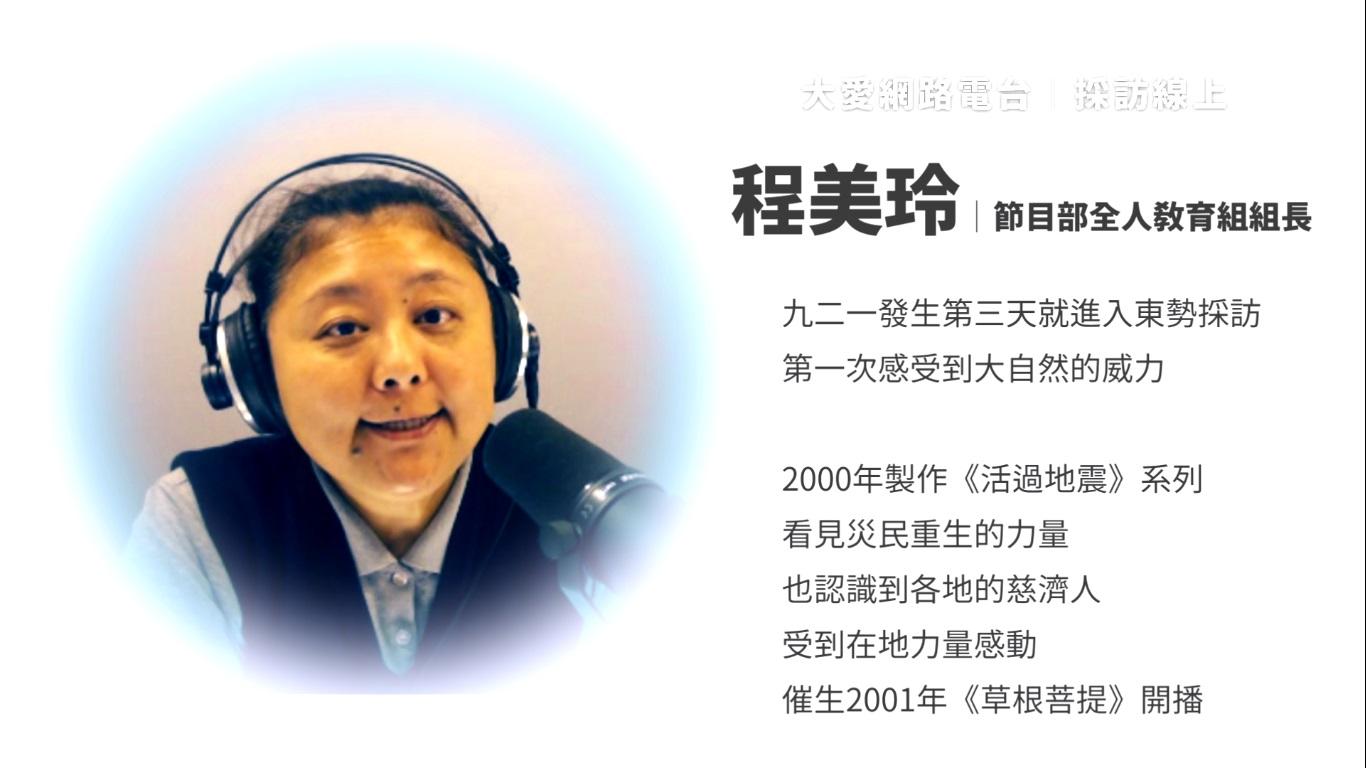 程美玲 / 電視節目製作 (1999年時任)