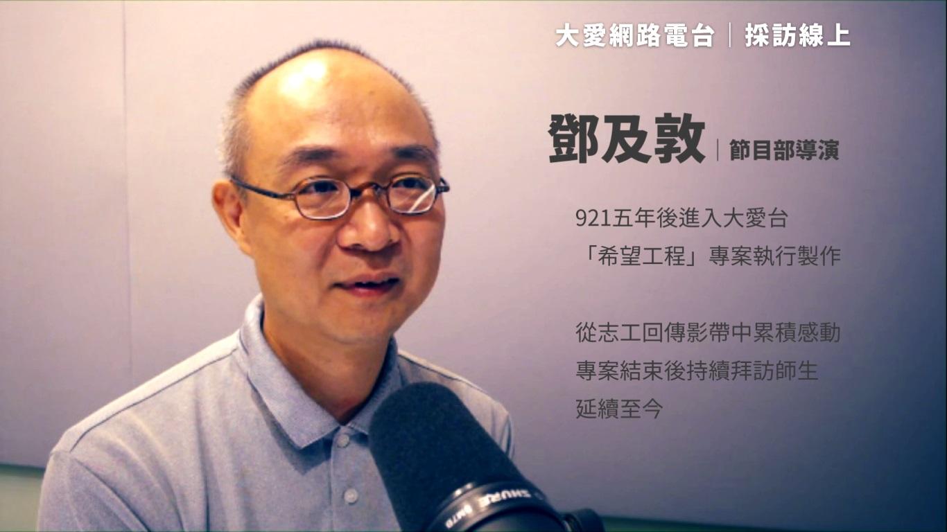 鄧及敦 / 電視節目製作(1999年時任)