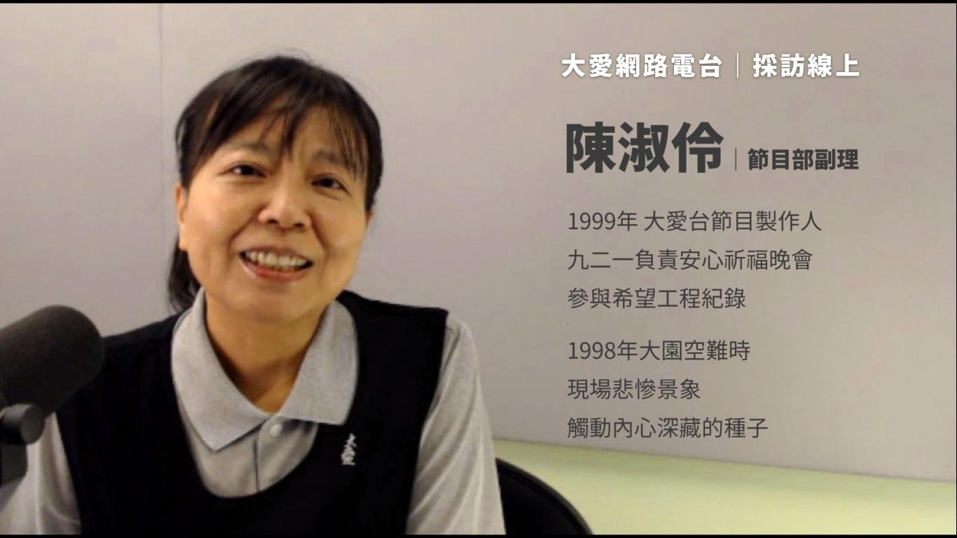 陳淑伶 / 電視節目製作(1999年時任)