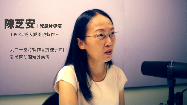 陳芝安 / 電視節目製作(1999年時任)