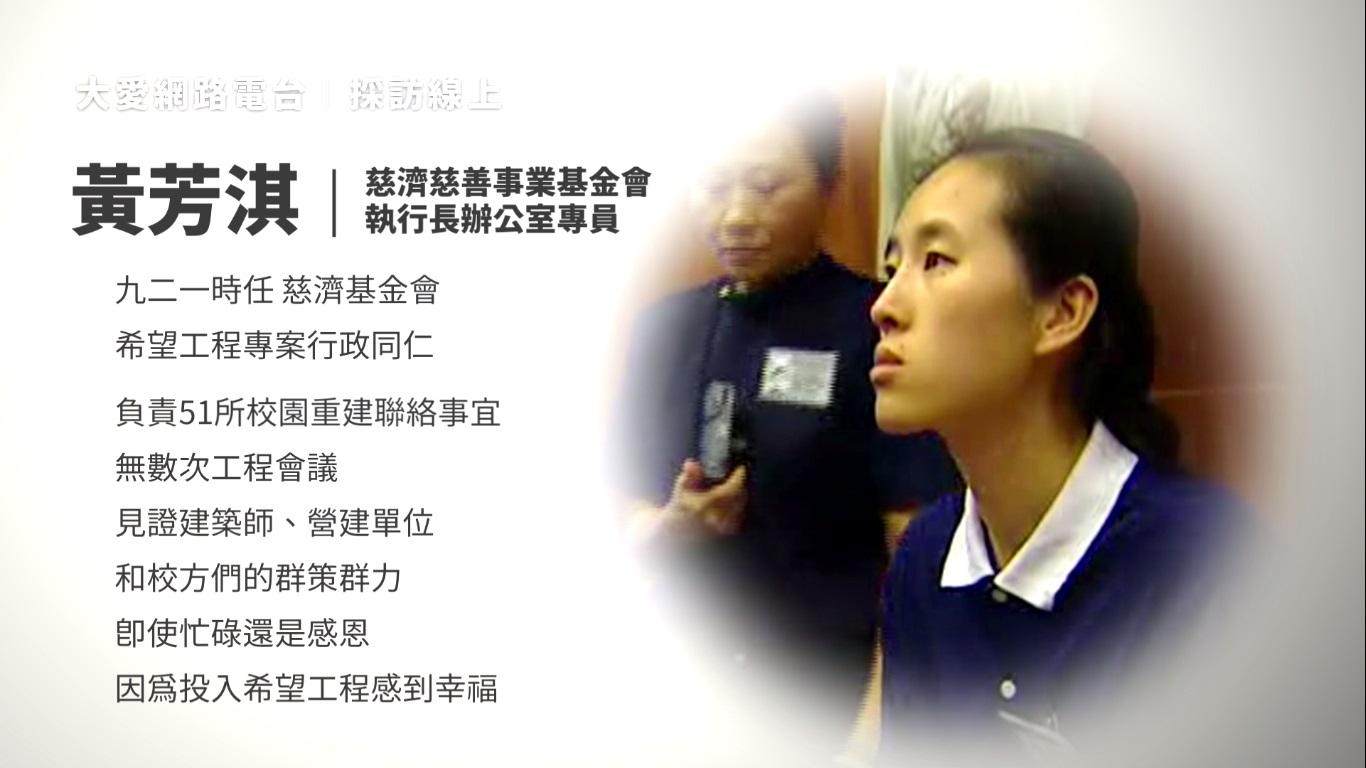 黃芳淇 / 希望工程專案行政(1999年時任)