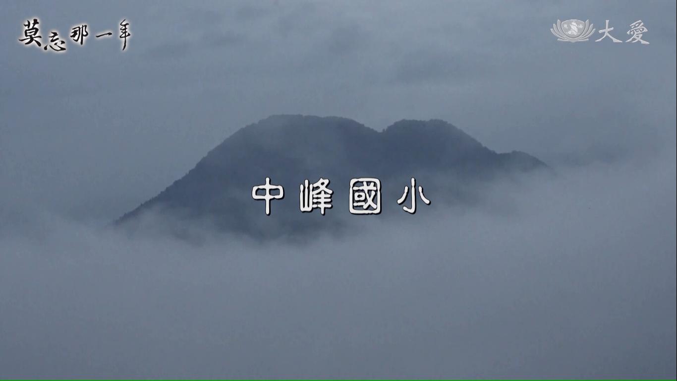 中峰國小 / 南投埔里
