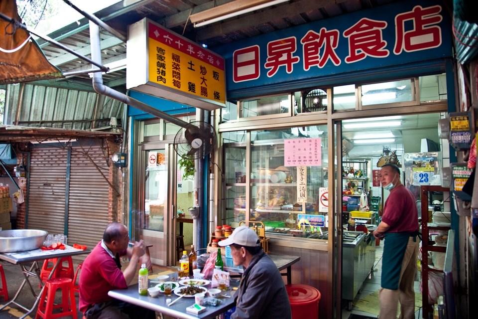 日昇飲食店