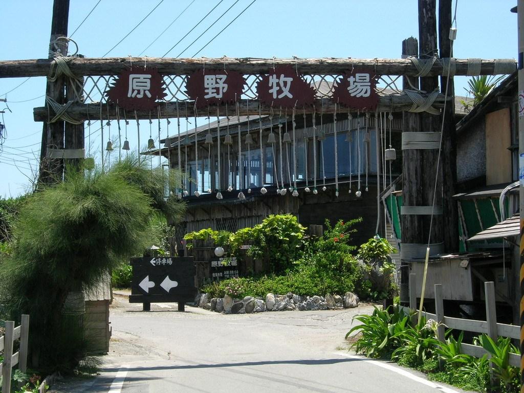 原野牧場Yuanyeh