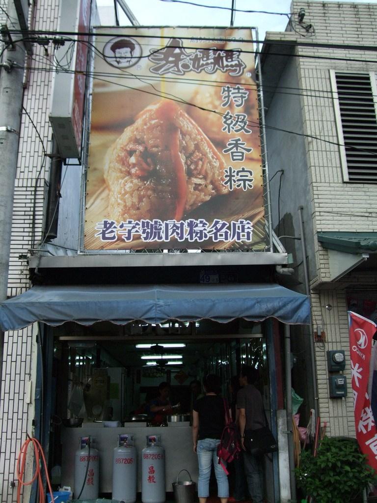 涂媽媽肉粽