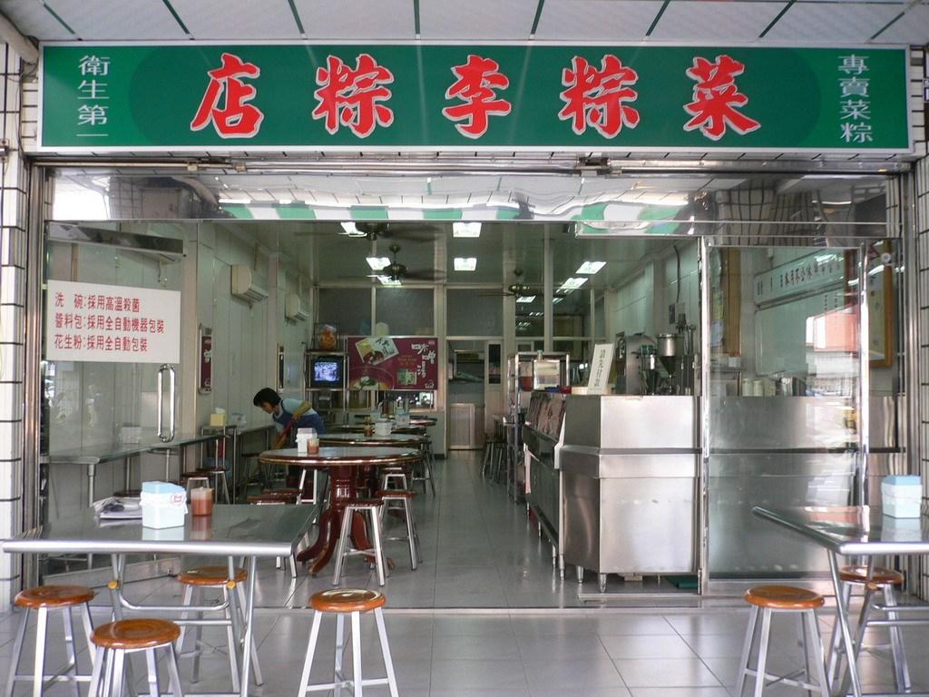 菜粽李粽店