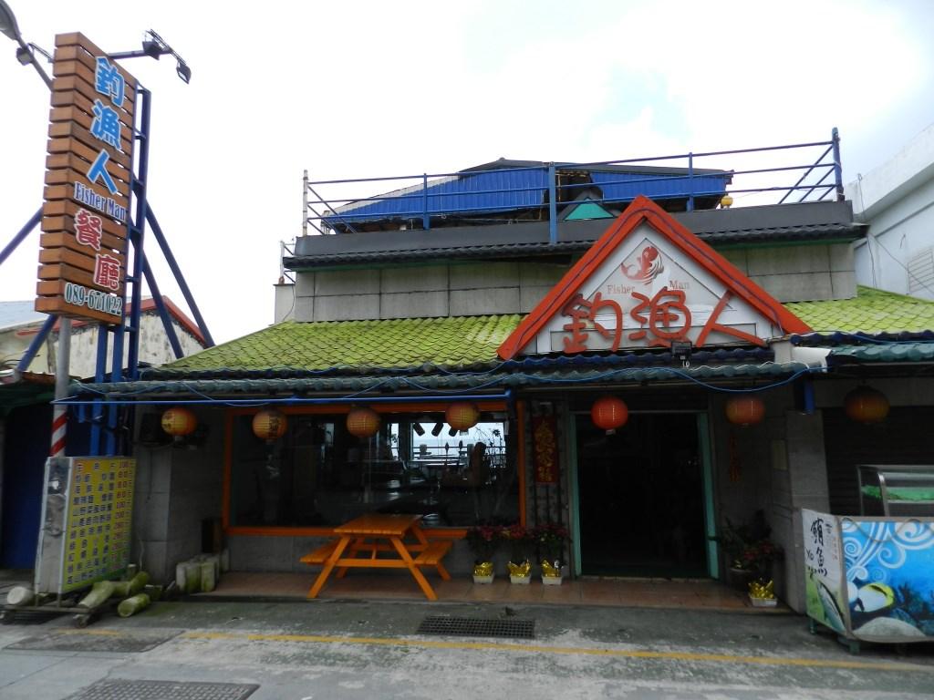 釣魚人餐廳