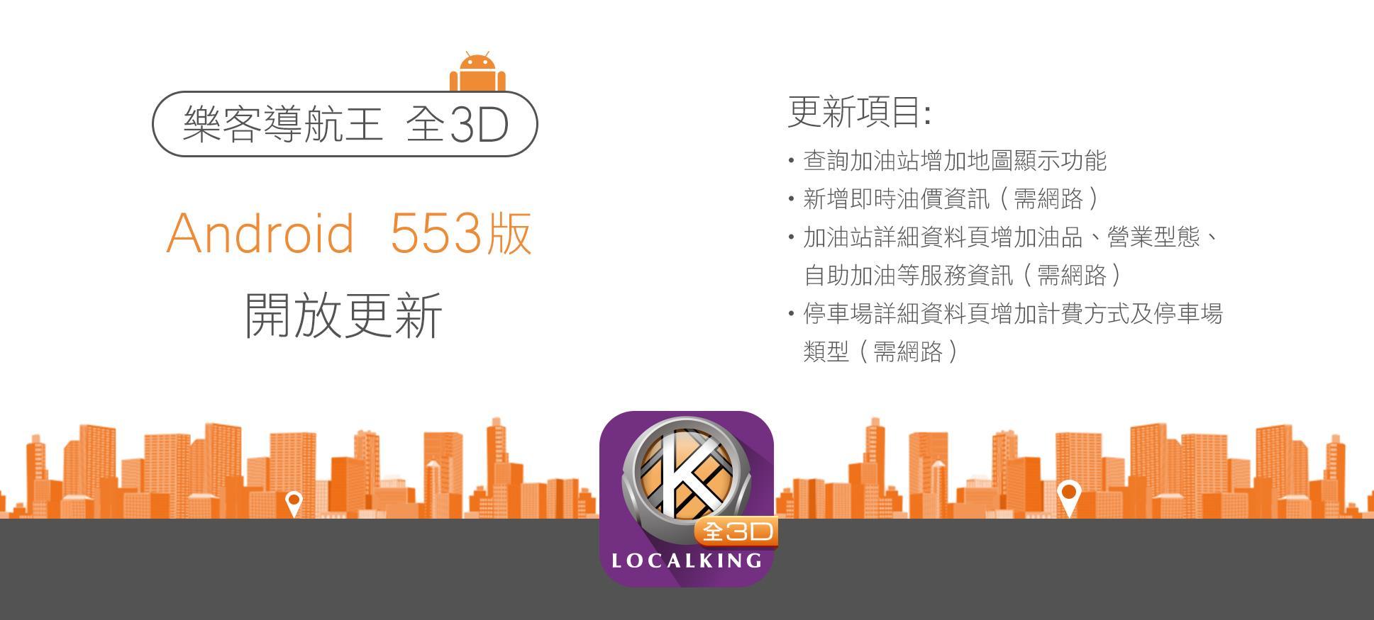 全3D安卓553_官網