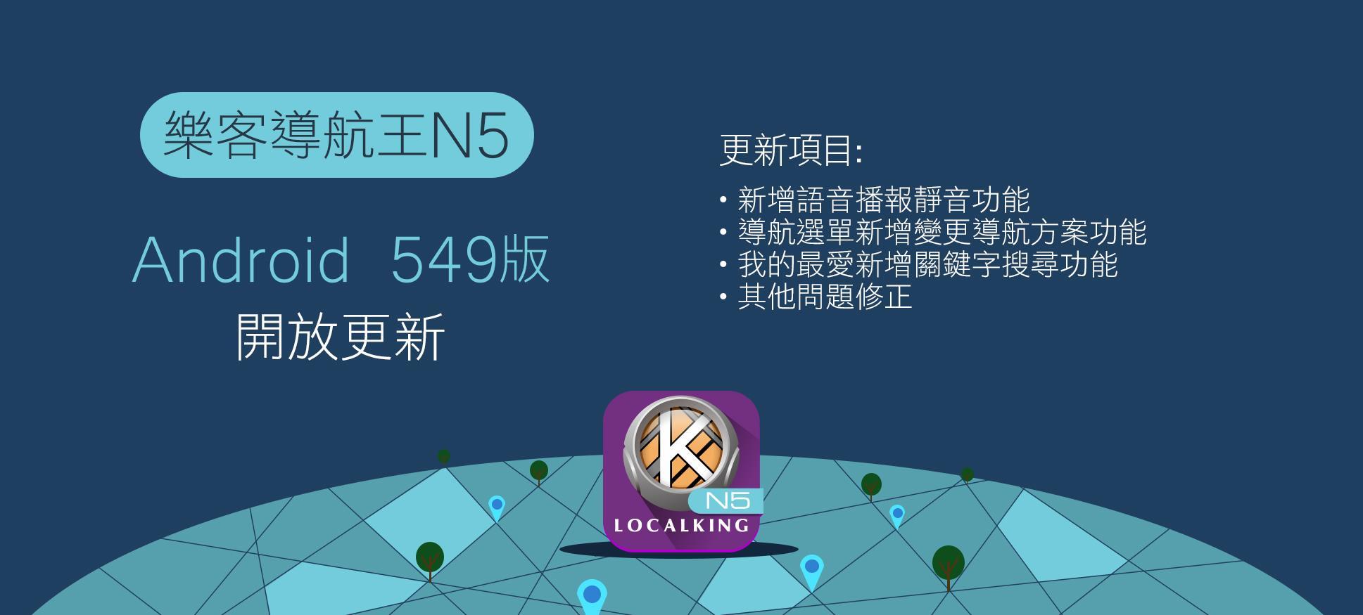 N5 Ver.549  更新