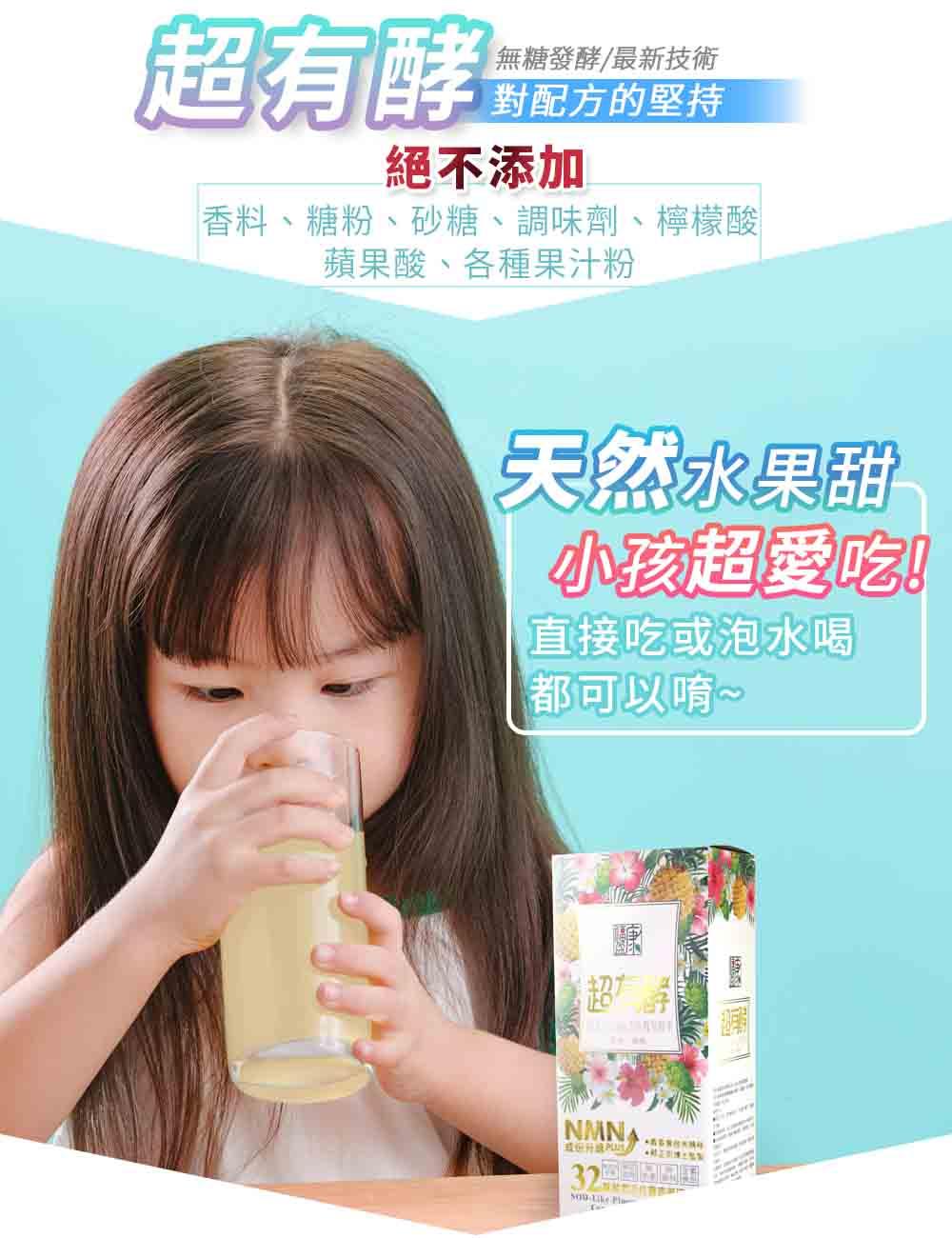 10-小孩愛吃天然甜