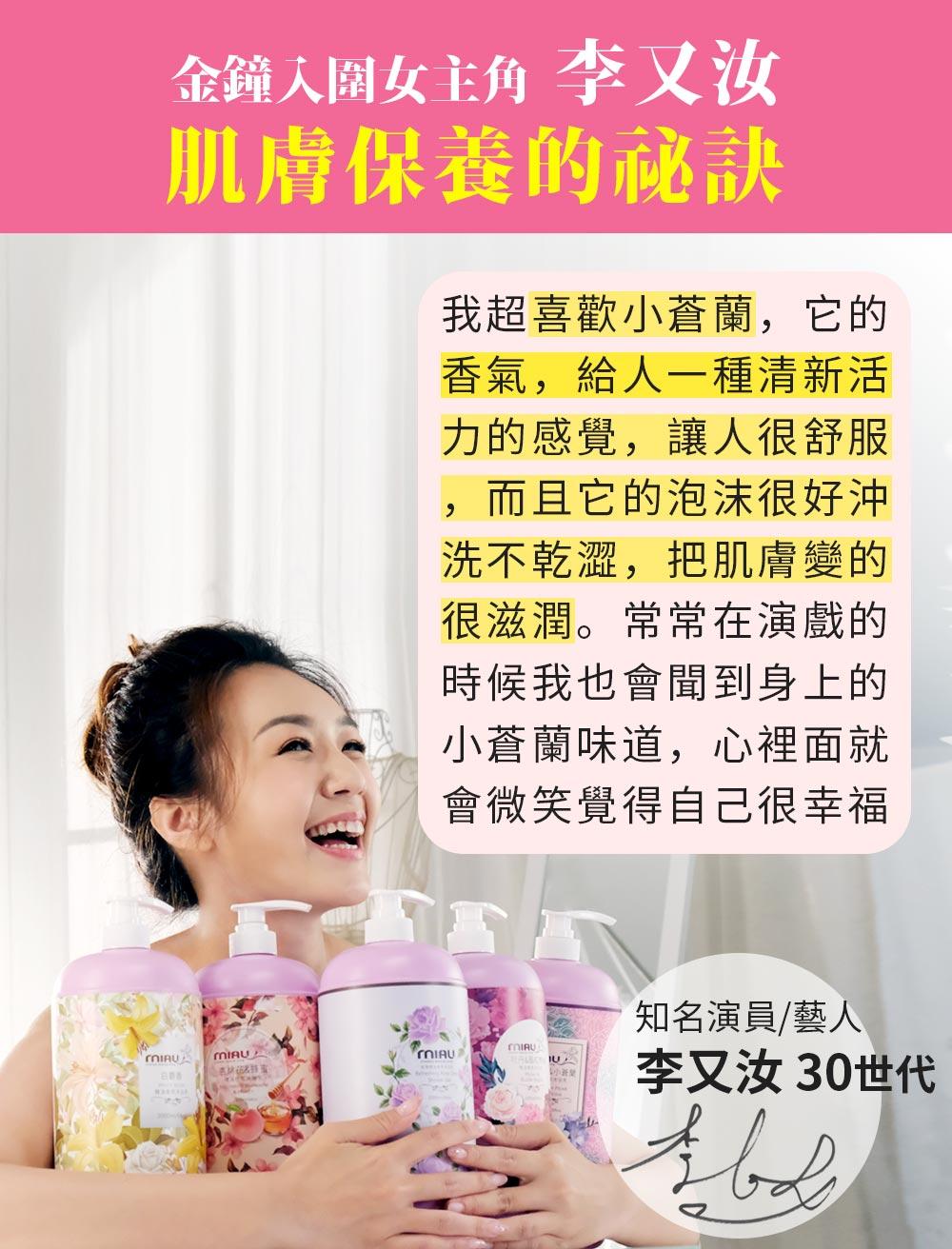 18-李又汝肌膚保養的祕訣