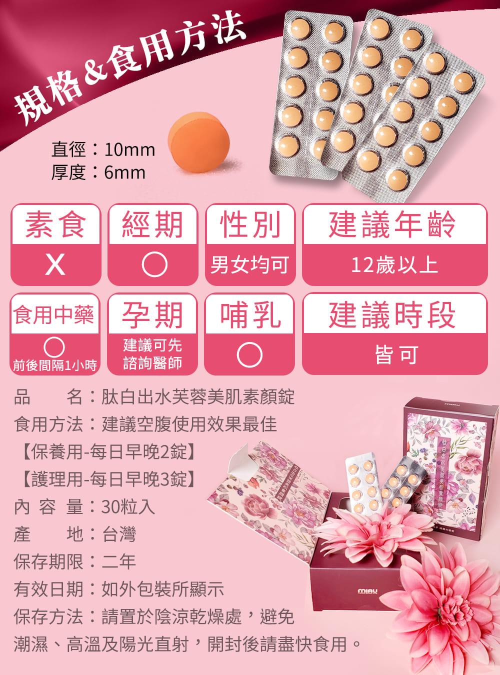MIAU肽白美肌素顏錠