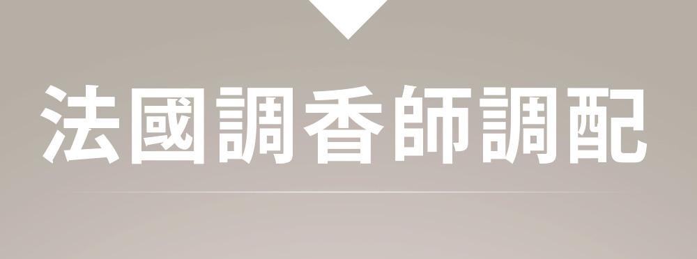 【14-1法國調香師條配1】7-4_01.jpg