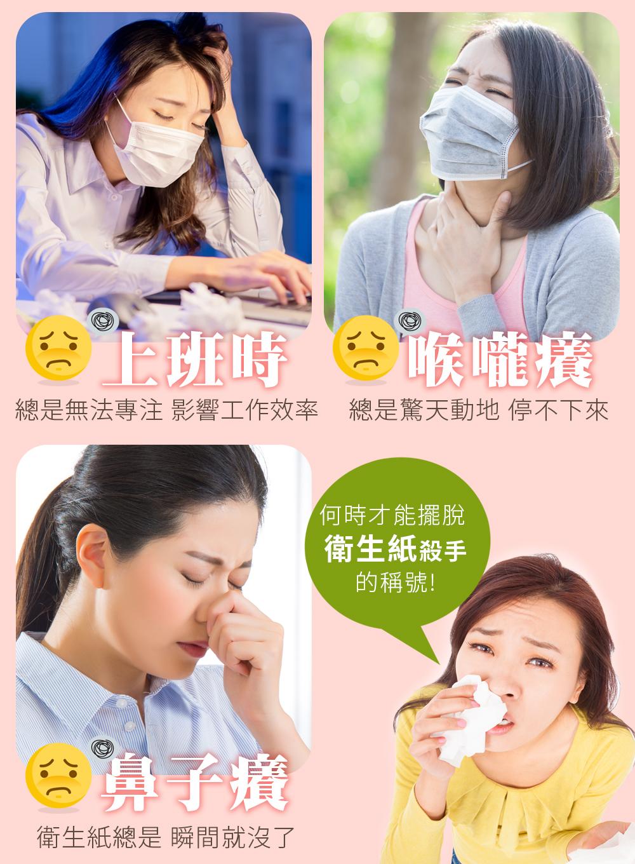 MIAU敏無憂8大菌-過敏